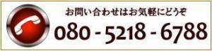 080-5218-6788