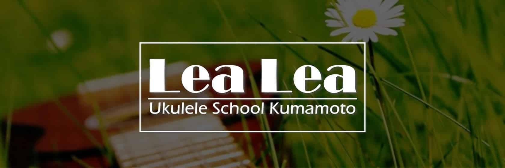熊本 ウクレレ教室 レアレア