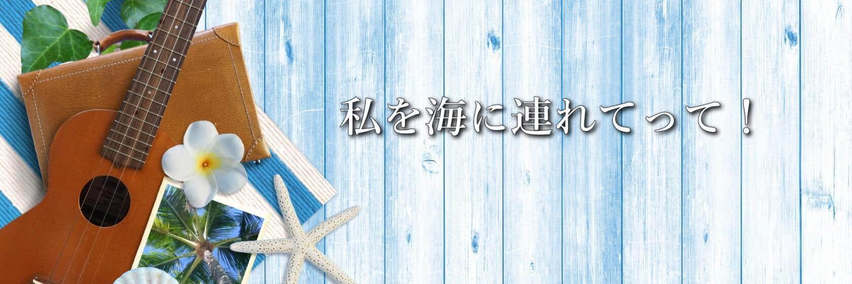 私を海に連れてって。 熊本 ウクレレ教室 レアレア