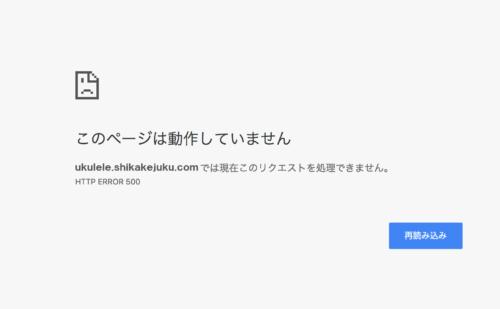 レアレアのホームページが見れません、の画面