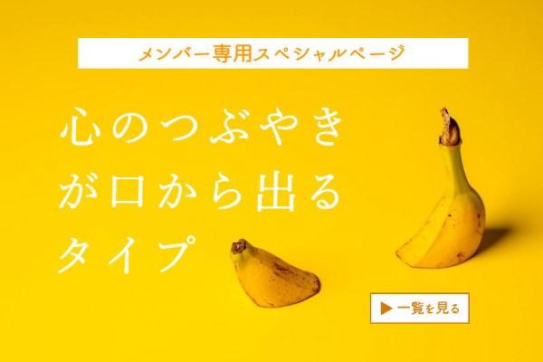 メンバー専用スペシャルページ