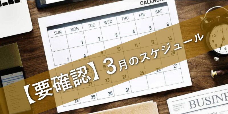 3月のスケジュール変更